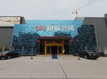 898水疗会所(广东省深圳市)