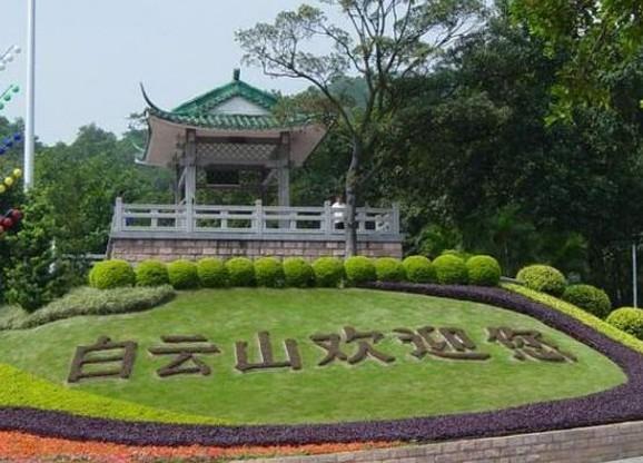 广州白云山景区