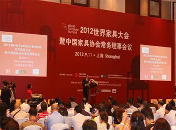 中国国际家具生产设备及原辅材料展览会