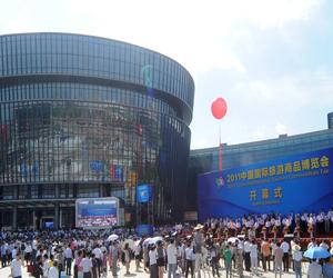 第四屆中國國際旅游商品博覽會