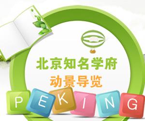 北京知名学府动景导览