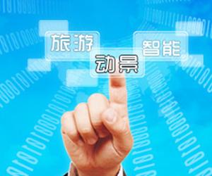 中国智慧景区动景游网络展播