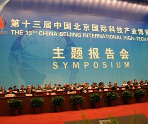 中國北京國際科技產業博覽會