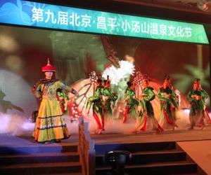 第九届北京•昌平•小汤山温泉文化节