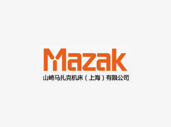 山崎马扎克科技(上海)有限公司