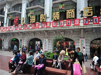 上海时装商店