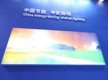 北京申安投资集团有限公司