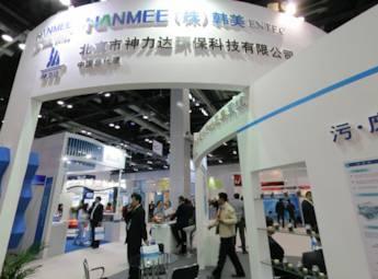 北京市神力达环保科技有限公司