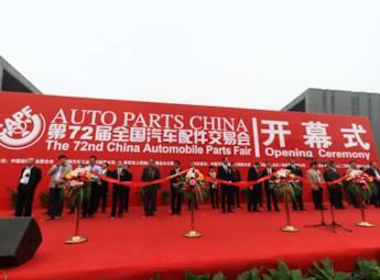 2012第72届全国汽车配件交易会(二)