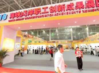 2012第十届中国海峡项目成果交易会(一)