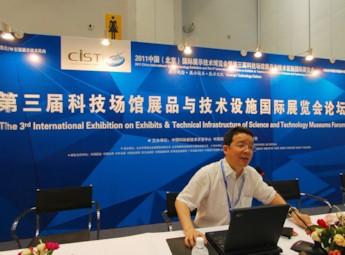 第三届科技场馆展品与技术设施国际展览会论坛