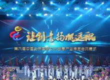 中國北京國際文化創意產業博覽會