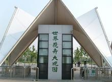 世界花卉大观园