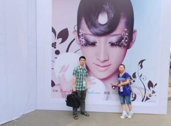 2011中国青岛国际美容美发化妆用品博览会