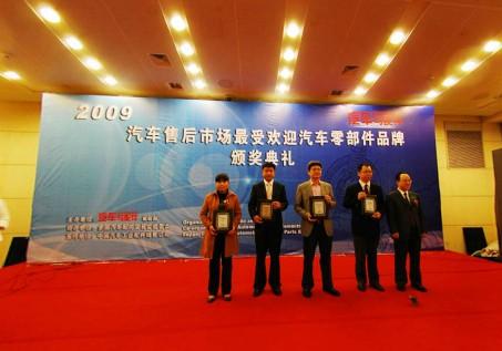 2009第66届全国汽车配件交易会(三)
