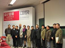清华大学艺术设计研究所成立研讨会
