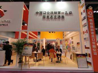 2012中国国际葡萄酒及烈酒展览会