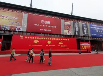 2011第十七屆鄭州全國商品交易會