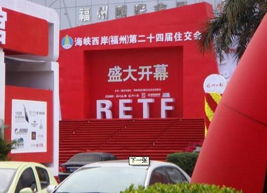 2011海峡西岸(福州)第24届住交会