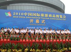 2011中国国际旅游商品博览会
