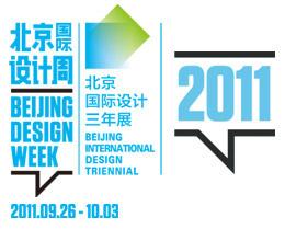 北京國際設計之旅
