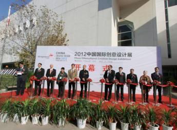 2012中国国际创意设计展