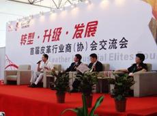 2009第14届温州国际皮革展