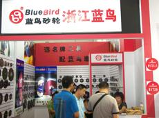 2009第14届中国五金博览会