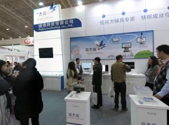 2012中国康复博览会
