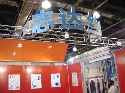 2010上海国际纺织品印花工业展