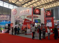2009第11届中国国际工业博览会