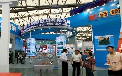 2008中国国际冶金工业展览会