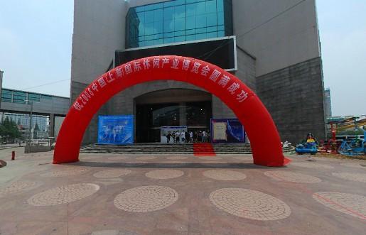 2008第2届中国户外用品博览会