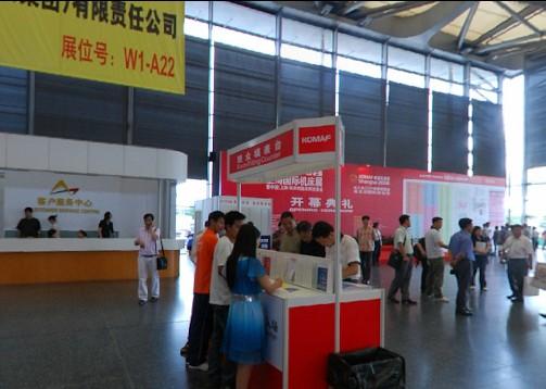 2008加工包装及印刷科技展览会