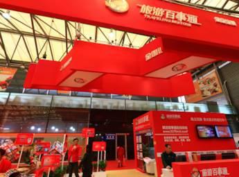 中国国际旅游交易会合集