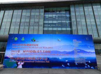 2012中国国际养生美容展