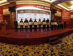 2012辽宁省家具行业年会