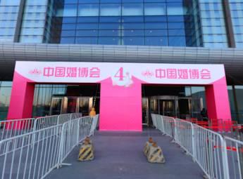 2012第二十四届中国婚博会