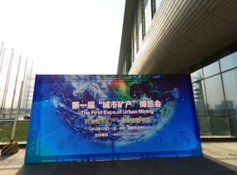 """2012""""城市矿产""""博览会"""