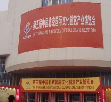 第五屆中國北京國際文化創意產業博覽會