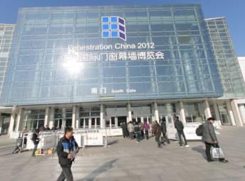 2012中国国际门窗幕墙博览会