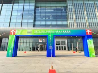2012世界汽车工程年会暨展览会
