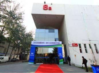2012北京国际纺织工业展览会