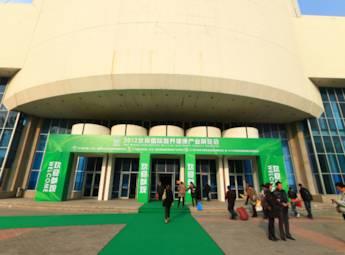 2012北京国际营养健康产业展览会