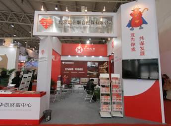 2012北京连锁加盟展览会