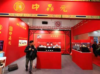 2012第七届北京文博会(三)