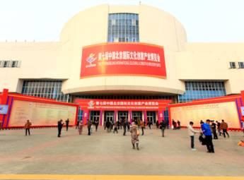 第七屆北京國際文化創意產業博覽會