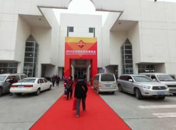 2012北京旅游商品博览会