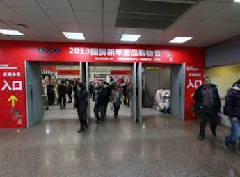 2013国贸新年商品购物节