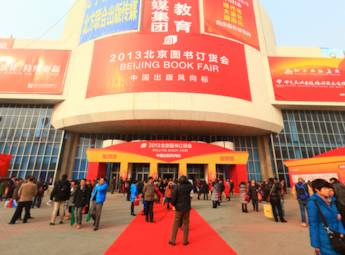 2013年北京图书订货会